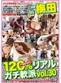 120%リアルガチ軟派 in 梅田 vol.30