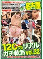 120%リアルガチ軟派 in 名古屋 vol.32