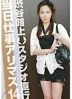 当日仕事アリマス 14 渋谷娘初V ダウンロード