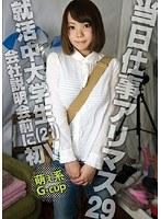 当日仕事アリマス 29 就活中大学生(21) ダウンロード