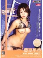 (118frd009)[FRD-009] DEBUT P-GIRLS 藤原里香 ダウンロード