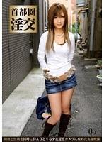 「首都圏 淫交 05」のパッケージ画像