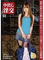 中出し淫交 01