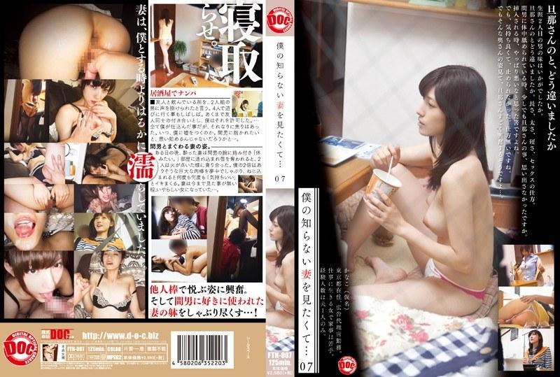 素人、森沢かな(飯岡かなこ)出演の寝取られ無料熟女動画像。僕の知らない妻を見たくて… 07 飯岡かな子