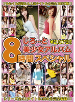 (118ful00009)[FUL-009] しろ〜と美少女アルバム 8時間スペシャル ダウンロード