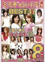 (118ful00014)[FUL-014] ミスキャンパス通信 BEST 8時間 Vol.1 ダウンロード