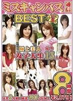[FUL-014] ミスキャンパス通信 BEST 8時間 Vol.1 パケ写