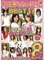 ミスキャンパス通信 BEST 8時間 Vol.1