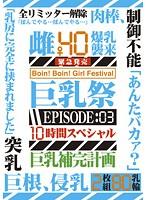 (118ful00024)[FUL-024] 巨乳祭 10時間スペシャル EPISODE:03 ダウンロード