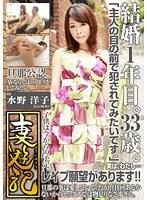 妻遊記 03 ダウンロード
