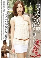 妻遊記 04