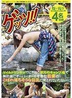 (118gets00014)[GETS-014] マイルドヤンキーでにぎわう地元のキャンプ場で無防備にオーバーオールを着た若妻のこぼれ落ちそうな巨乳に見とれていたら… ダウンロード