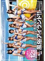 「プレステージ専属女優 in 風俗アイランド!!」のパッケージ画像