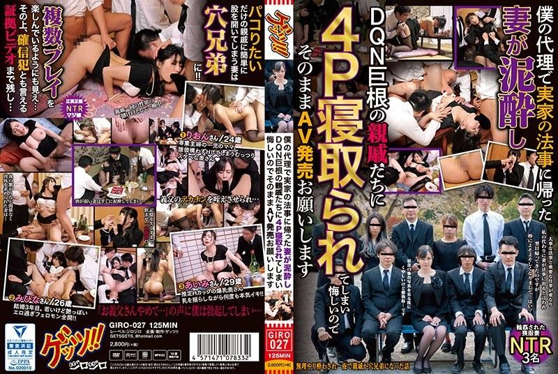 [GIRO-027] 僕の代理で実家の法事に帰った妻が泥酔しDQN巨根の親戚たちに4P寝取られてしまい悔しいのでそのままAV発売お願いします