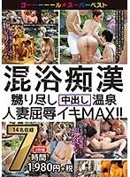 混浴痴漢 嬲り尽し中出し温泉 人妻屈辱イキMAX!! 7時間 ダウンロード
