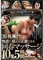 【巨乳専門】性欲に飢えた人妻による回春マッサージ10名5時間