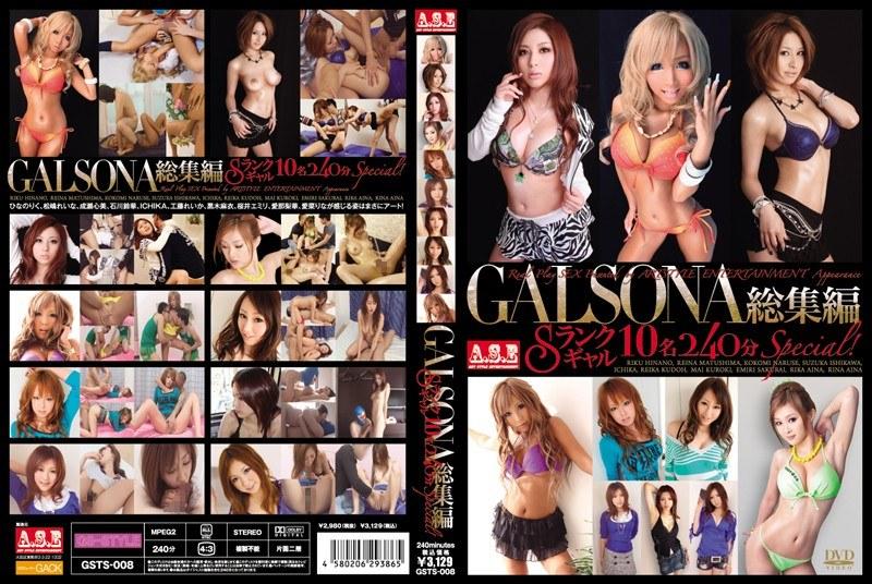 GALSONA 総集編