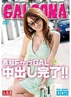 GALSONA 002 ダウンロード