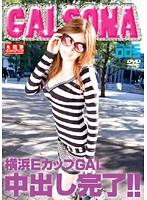 (118gsty005)[GSTY-005] GALSONA 005 ダウンロード
