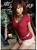 東京25時 VOL.17 ダウンロード