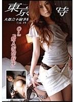 東京25時 VOL.18 ダウンロード