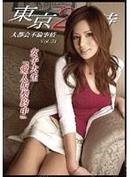 東京25時 VOL.31 ダウンロード