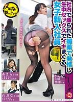 (118har00024)[HAR-024] 社内で盛られた媚薬で発情し生中セックスでイキまくる女子新入社員 ダウンロード