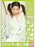 パジャマでおじゃま 01 瀬戸ひなた ダウンロード