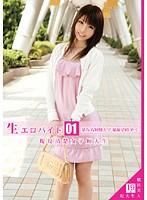 生エロバイト 01 ダウンロード