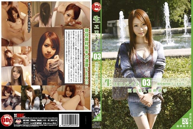 生エロバイト 03