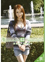生エロバイト 03 ダウンロード
