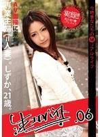 生エロバイト 06 ダウンロード