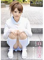(118hon00010)[HON-010] 白衣白書 page.10 ダウンロード