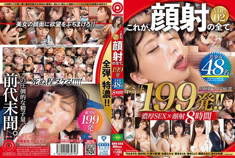 これが、顔射の全て。美少女48名 199発 02 絶対的美少女48名の顔面に、溜まりに溜まった濃厚スペルマをぶちまける怒涛の480分!! パッケージ画像