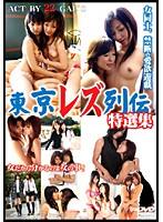 (118hsp003)[HSP-003] 東京レズ列伝 特選集 01 ダウンロード