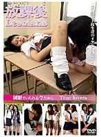 「放課後Lesbians」のパッケージ画像