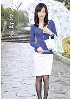 人妻百景 02 ダウンロード