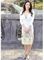 「人妻百景 03」のパッケージ画像