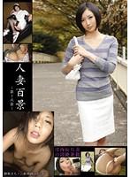 「人妻百景 18」のパッケージ画像