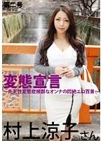 「変態宣言 第二号 村上涼子」のパッケージ画像