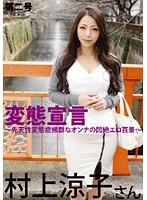 (118hyk00022)[HYK-022] 変態宣言 第二号 村上涼子 ダウンロード