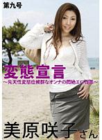 「変態宣言 第九号 美原咲子」のパッケージ画像