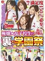 (118ict00002)[ICT-002] 極嬢★女子校生の年に1度の裏・学園祭 ダウンロード
