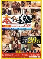 本イキ素人 PREMIUM 02