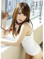 「従順ペット候補生 #003 永沢まおみ」のパッケージ画像