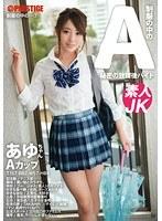 制服の中のA あゆちゃん 7