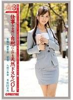 働くオンナ3 Vol.04 河愛雪乃