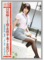 JBS-006 - Woman Working 3 Vol. 06