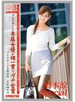 働くオンナ3 橋本涼 SPECIAL SP.01
