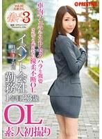 [JBS-012] 働くオンナ3 Vol.10 パケ写